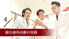 総合歯科治療の実践